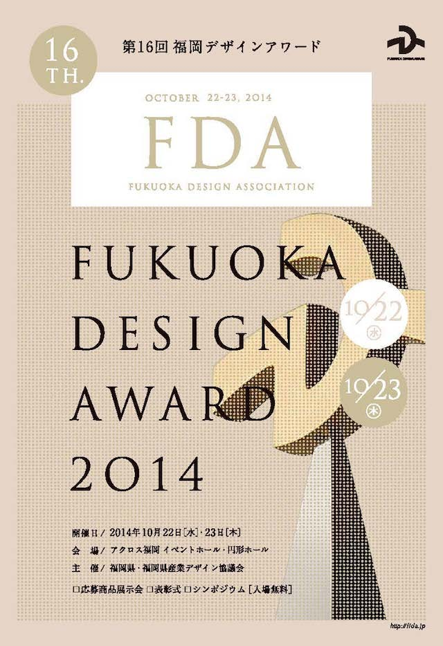 福岡デザインアワード2014