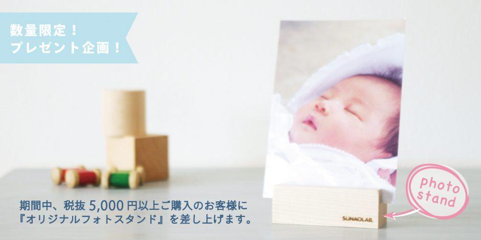 写真立てプレゼント_201909