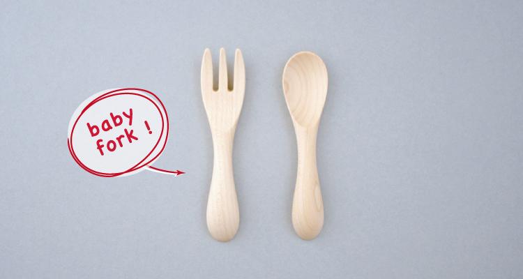 fork_1