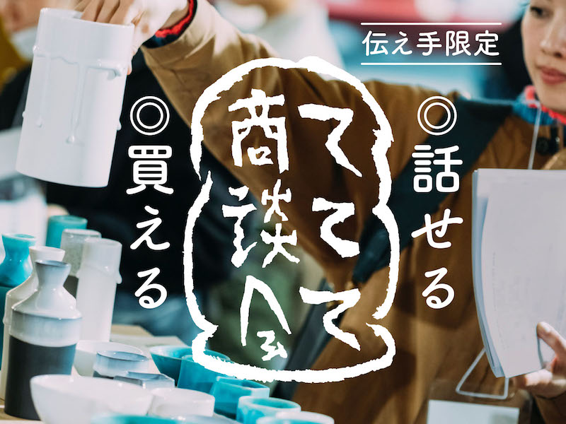 画像SNS_商談会_人あり4-3_1.2