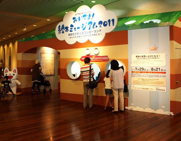 おいでよ絵本ミュージアム2011